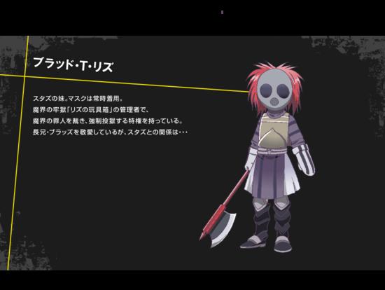 Blood T. Liz (gesprchen von Yuuka Nanri)