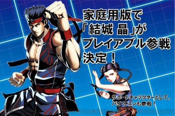 Akira Yuki (links) bringt als Support-Charakter Pai Chan (rechts) mit.